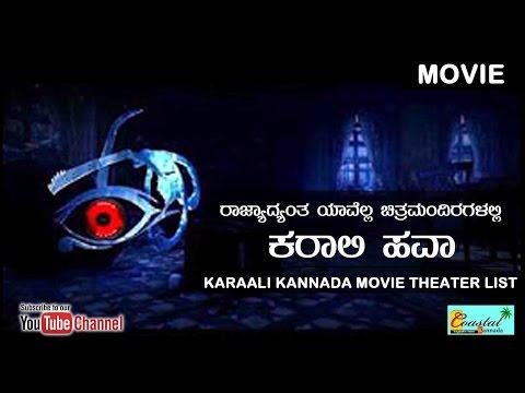 karaali kannada horror movie theater list || Horror Movie in 2017