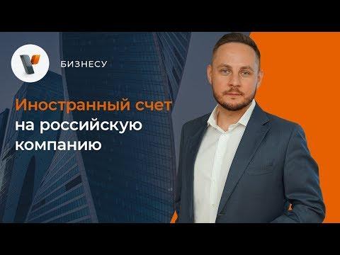 💲Иностранный счет на российскую компанию