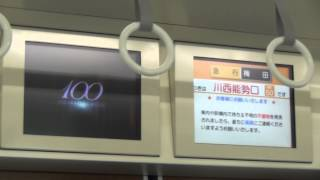 阪急電鉄の宝塚歌劇車内動画広告 Video CMs of Takaraduka Revue in Hankyu Railway.