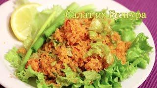 Салат из Булгура. Кысыр - Kisir. Турецкая кухня / Bulgur salad. Turkish cuisine