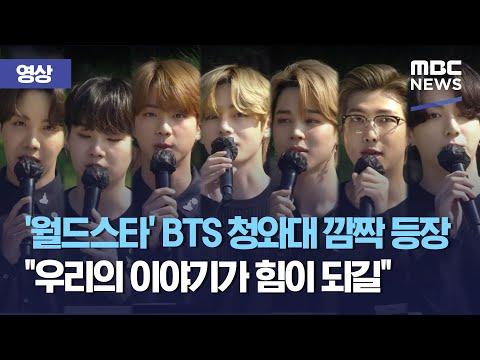 """[제 1회 청년의날 기념식] '월드스타' BTS 청와대 깜짝 등장...""""우리의 이야기가 힘이 되길"""""""