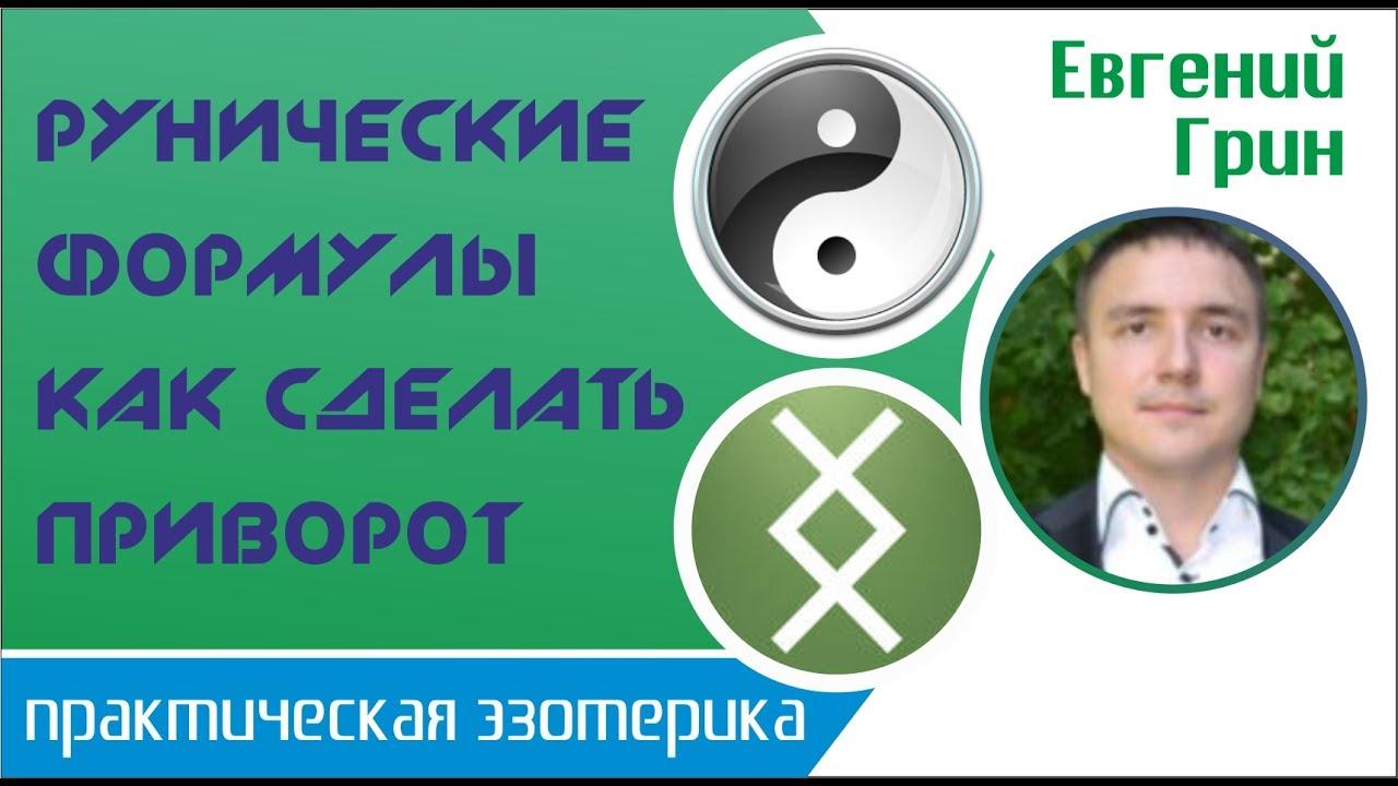 Евгений Грин - Рунические формулы: Как сделать приворот!