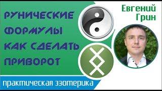 Евгений Грин - Рунические формулы: Как сделать приворот!(, 2016-10-05T12:58:09.000Z)