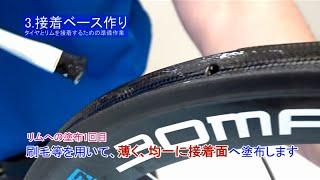 リムセメントを使用したチューブラータイヤの装着方法を詳しく紹介します。