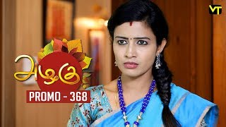 Azhagu Tamil Serial | அழகு | Epi 368 - Promo  | Sun TV Serial | 06 Feb 2019 | Revathy | Vision Time