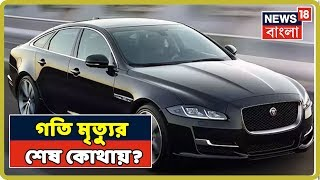 Dhulagarh-এ Ferarri, Red Road-এ Audi, Laudon Street-এ Jaguar, গতি মৃত্যুর শেষ কোথায়?