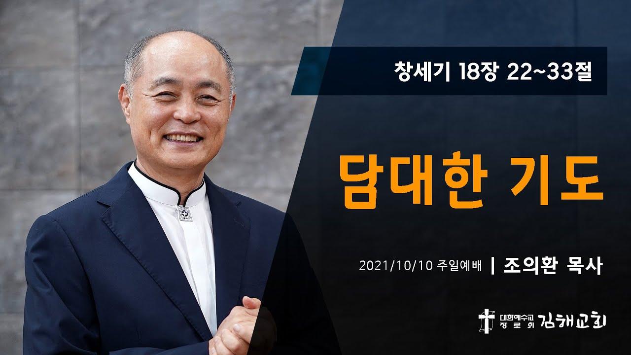 2021-10-10 주일예배