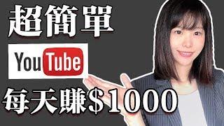 youtube賺錢2019 | 如何不拍視頻簡單的在youtube賺錢