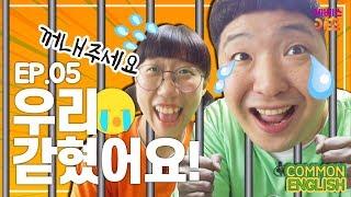 [KBS TV유치원] 커먼잉글리시|흔한남매| 제작진! 흔남 방에 가두다?!! (실제상황)|Escape Room