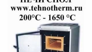 furnace lab