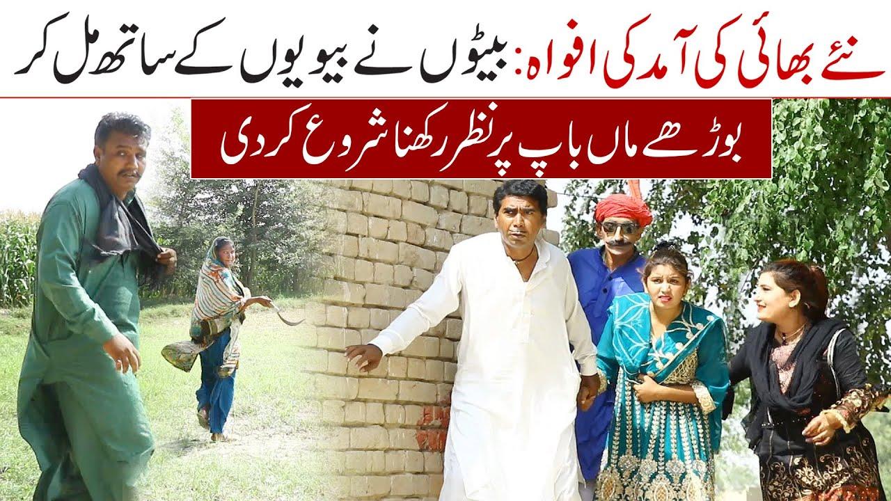 Download //Ramzi Sughri Ghafar Thakar & Mai Sabiran New Funny Video By Rachnavi Tv