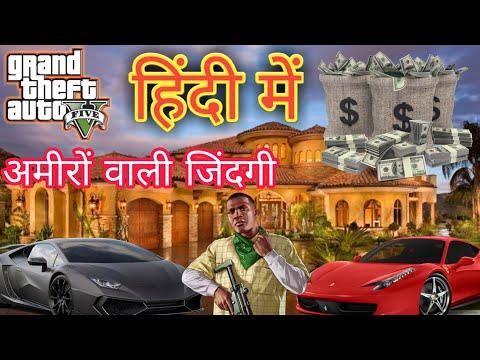 Ultra High Graphics #Gta5   #Richlife 5 #Luxury Beach House  #kaluwa   1080p 60fps 2018 (Hindi)
