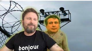 Саакашвили, да ты уголовник! + English Subtitles