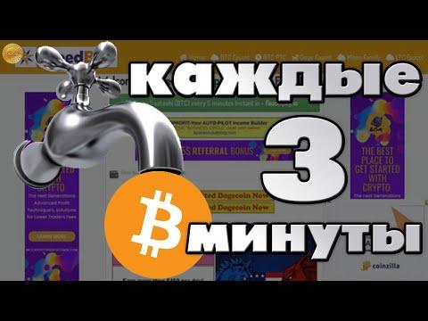 Щедрый кран биткоин / Bitcoin Faucet