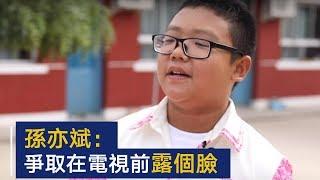 孙亦斌:争取在电视前露个脸   CCTV