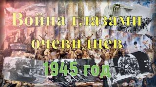 Великая отечественная война 1941-1945.  часть 5  1945 год