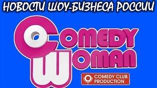 Актрисы «Comedy Woman» шокированы роспуском проекта. Новости шоу-бизнеса России.