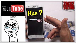 Что делать если не работает YouTube на Андроид телефоне Lenovo A916