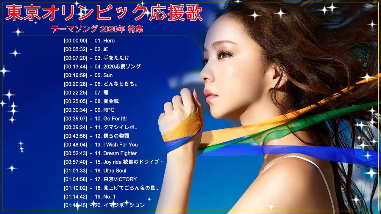 オリンピック テーマ ソング 2020 東京オリンピック 応援歌 テーマソング