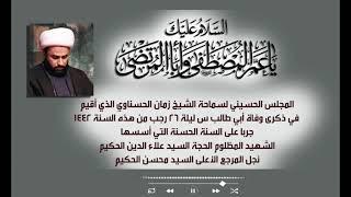 مشاركة سماحة الشيخ الحسناوي بذكرى شهادة الامام الكاظم وجده ابي طالب (عليهما السلام)