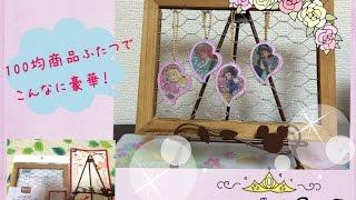 ディズニーステンドグラスチャーム3Disney Princess Stained Glass Charm thumbnail