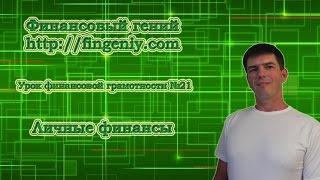 видео Создание личного бюджета: метод «4 Конвертов». — Блог начинающего бизнесмена