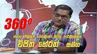 360 with Vijitha Herath ( 12 - 11 - 2018 ) Thumbnail