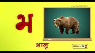 के से कबूतर - Hindi Varnamala Seekhiye | Learn Hindi Phonics | वर्णमाला सीखो क से ज्ञ |