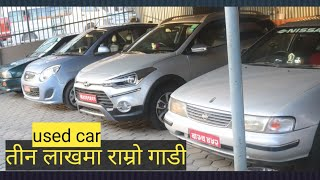 sasto car recondition | 3 lakh ma car | automobile | arru mix | second hand car | all brand car