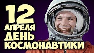 День космонавтики | Первооткрыватели космоса | Первые в космосе
