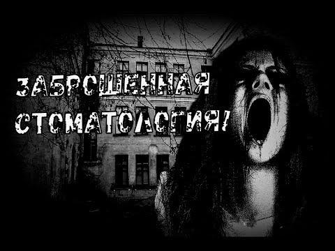 Страшные истории - Заброшенная стоматология!