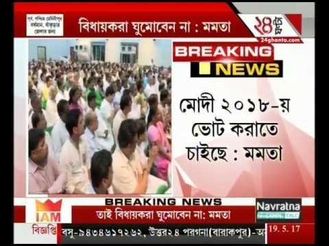 Mamata Banerjee sets directive about the upcoming Panchayat elections