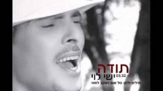 ישי לוי תודה Ishay Levi