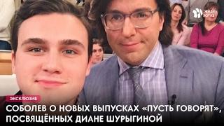 ДИАНА ШУРЫГИНА 3 ЧАСТЬ. ПОЛНЫЙ ВЫПУСК ПУСТЬ ГОВОРЯТ 21.02.2017