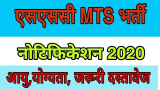 SSC MTS vacancy on sarkari result site