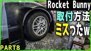 【日刊 ロケバニを組もう】 part08  オーバーフェンダー取付ミスりました。    rocketbunny 180SX bodykit