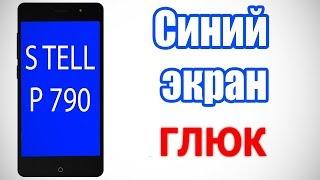 Синий экран на S TELL P790