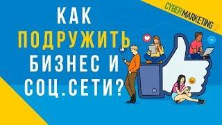 видео Реклама в социальных сетях