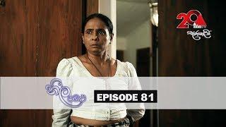 Neela Pabalu  | Episode 81 | Sirasa TV 04th September 2018 [HD] Thumbnail