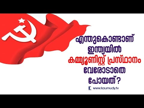 Why Communism didn't take deep roots in India ? | Kaumudy TV