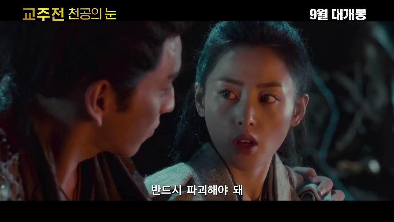 Download [감자의 3류 비평] 교주전: 천공의 눈 (鲛珠传, 2017) 한글 예고편