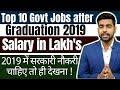 Top 10 Government Jobs of 2019 | Must Prepare for it | Govt Exam | Sarkari Naukari | UPSC | SSC