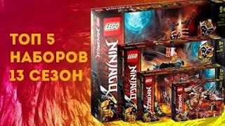 Топ 5 Наборов Лего Ниндзяго ПО 13 сезону