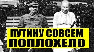 Путин ОПОЗОРИЛСЯ в прямом эфире! Совершенно не знает историю
