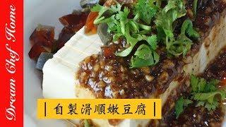 【夢幻廚房在我家】豆製品控必學!手工自製嫩豆腐,超簡單,十分鐘就完成!