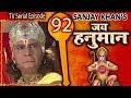 Jai Hanuman | जय हनुमान | Bajrang Bali | Hindi Serial - Full Episode 92