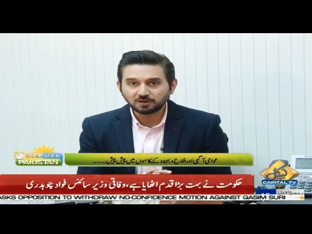 Rise & Shine Pakistan with Dr. Buland Iqbal | 13 November 2019 | Capital TV