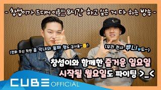 비투비의 하다방 (BTOB HA.DA.BANG) - #31 창섭이의 8시간 생방송
