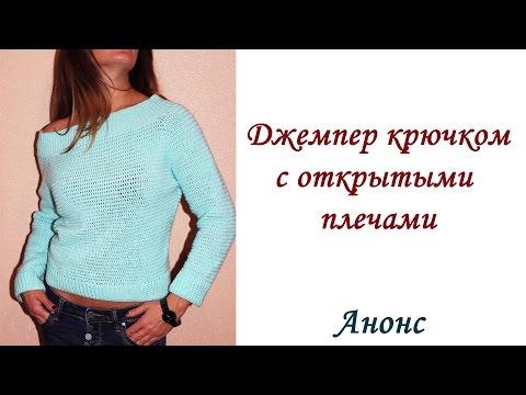 видео: ДЖЕМПЕР КРЮЧКОМ с открытыми плечами (анонс)