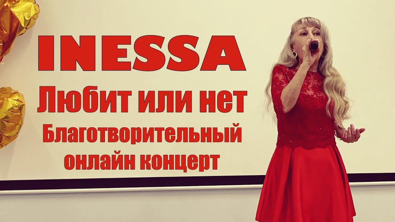 Инесса - Любит или нет | Благотворительный онлайн концерт ко Дню семьи, любви и верности